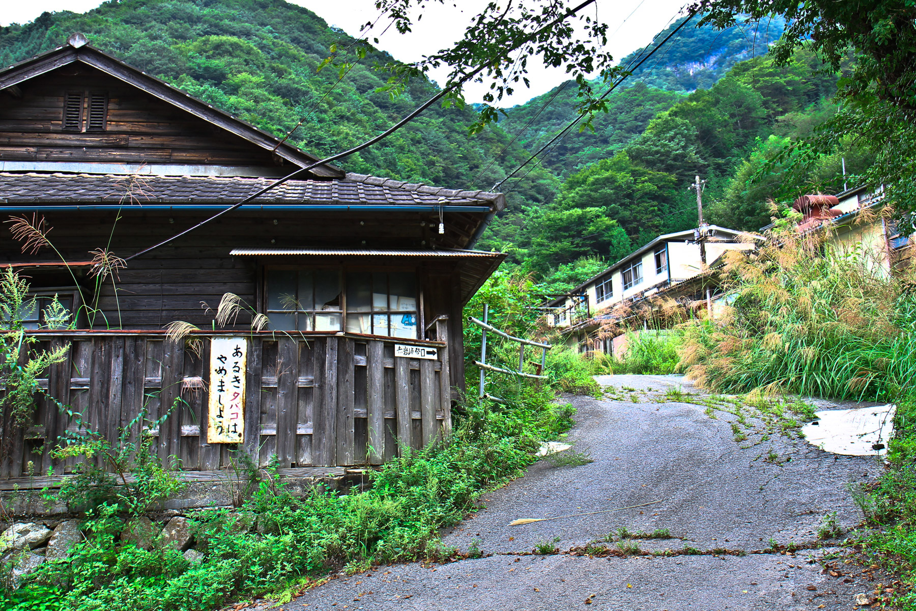 Nichitsu Town Entrance