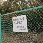 Fence Sign at Fuchu